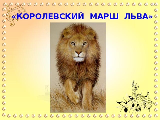 Королевский марш львов картинка