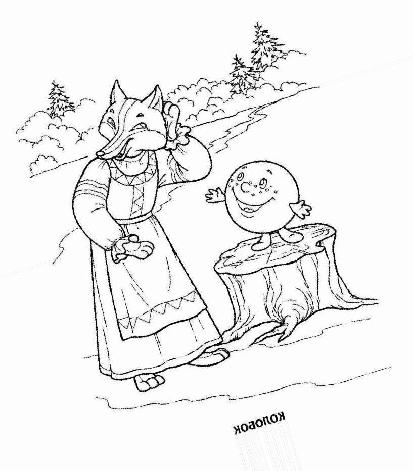 Годовщиной свадьбы, русские сказки картинки карандашом