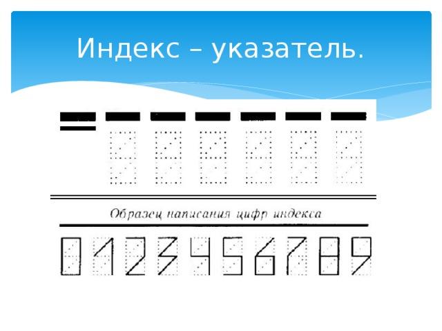 Моя нежность, как написать индекс на открытке