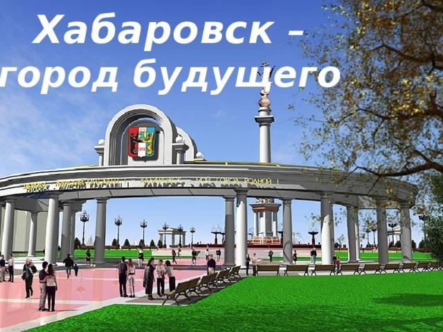 Будущее города в хабаровске фото