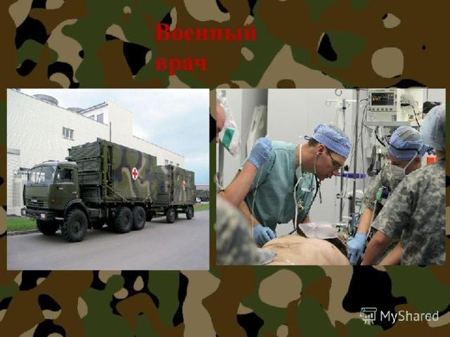 Поздравить военного медика