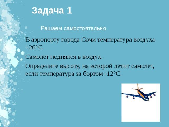 Решение практических задач на определение изменений температуры решение задач по тех механике на балки