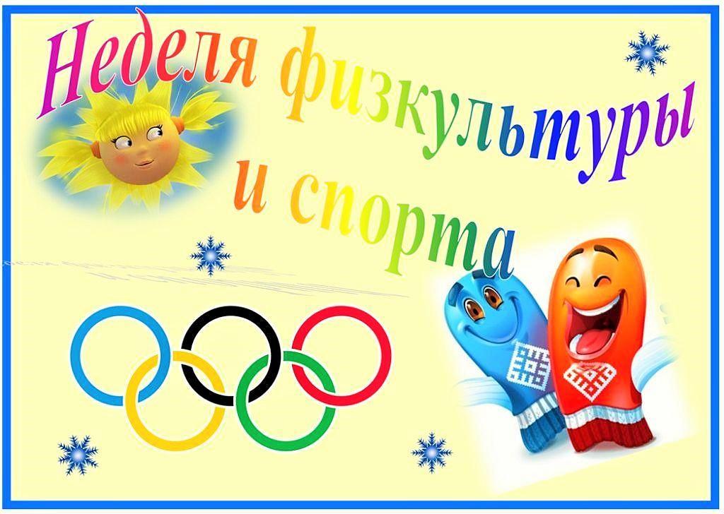 Сделать открыток, открытка для детей о спорте