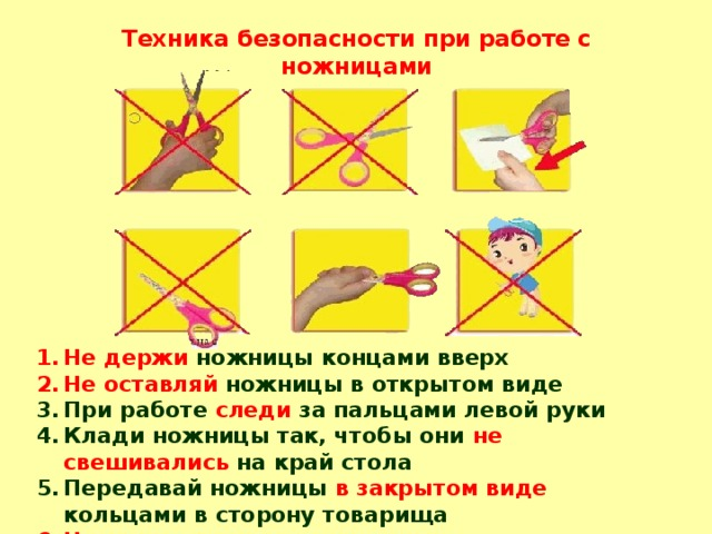 Техника безопасности в картинках с ножницами