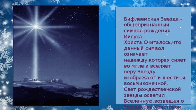 стихи о вифлеемской звезде преддверии замечательного