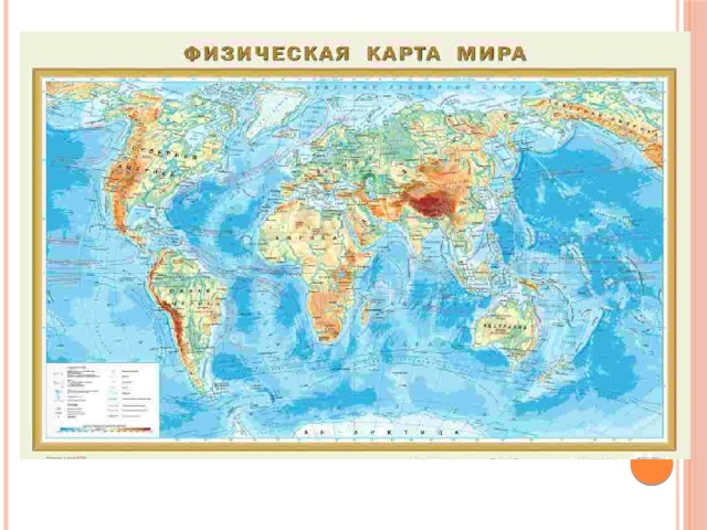Как показывать на карте Стой у карты справа. Не закрывай собой то, что показываешь на карте. Показывай только указкой. Показывай не надпись, а сам объект. Показывай аккуратно и точно, названия произноси четко.