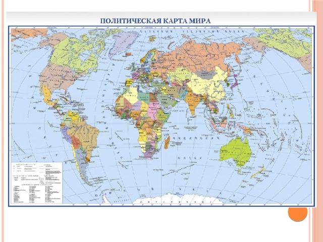 Виды карт: Физические Политические Экономические Контурные