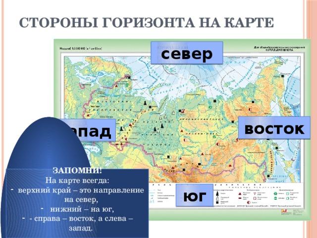 Различные цвета на карте моря, океаны вода суша суша суша горы равнины возвышенности низменности