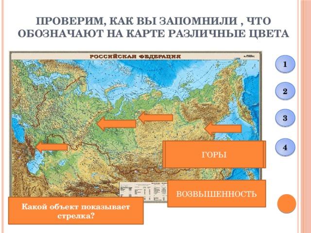 Свойства  географических карт обобщение информации более мелкий масштаб легенда карты