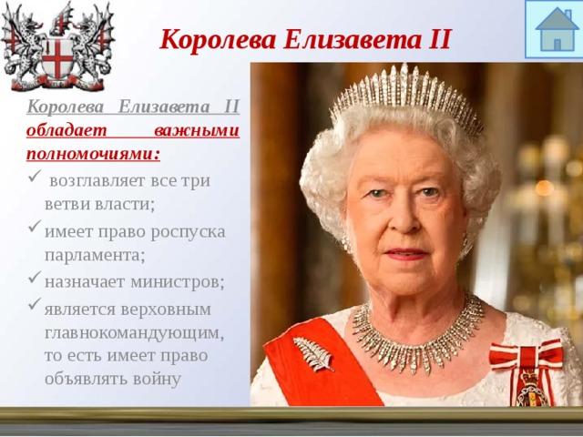 повод королева в великобритании полномочия словам