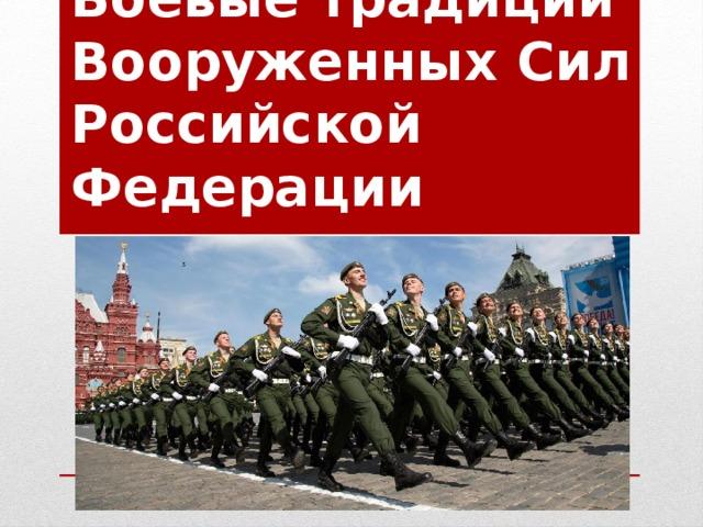 Реферат на тему боевые традиции вооруженных сил рф 2857