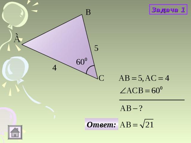 Решение задач теореме синусов задачи решение по ценообразованию