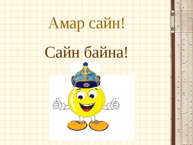 Бурятские открытки амар мэндэ, поздравление днем рождения