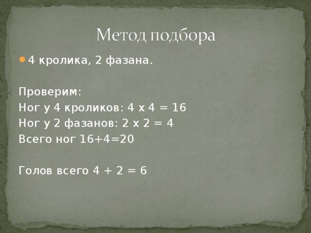 Решение задачи про фазанов и кроликов решение задачи по математике 5 класса с решением
