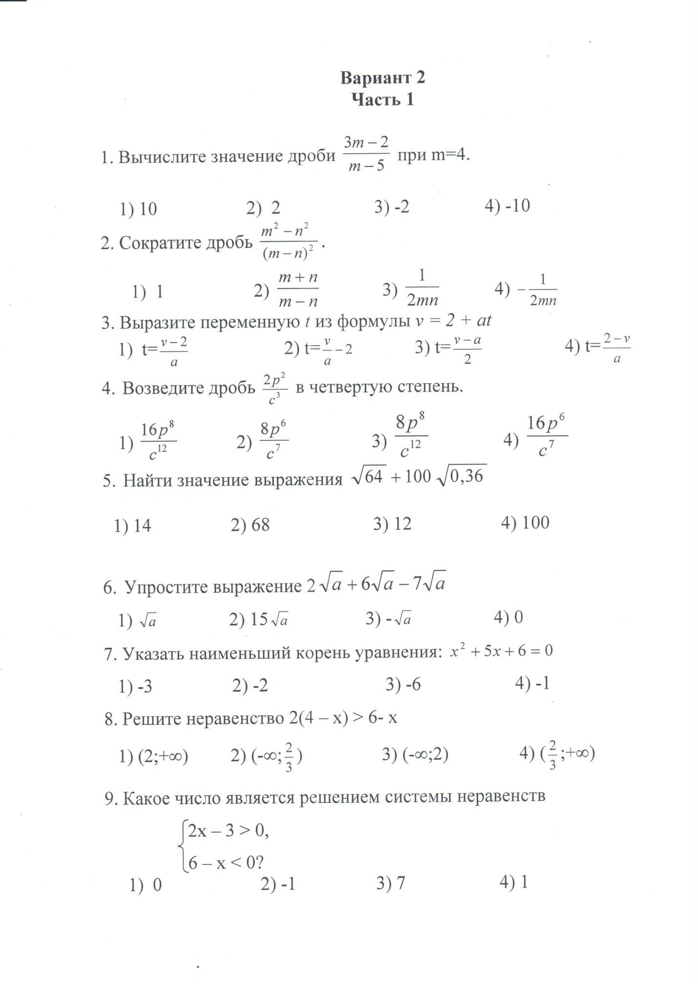 Контрольная работа в формате огэ математика 3399
