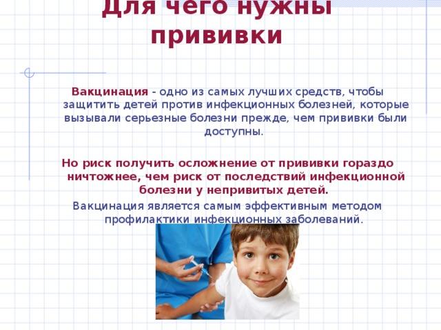 Картинки зачем нужны прививки, картинка новый