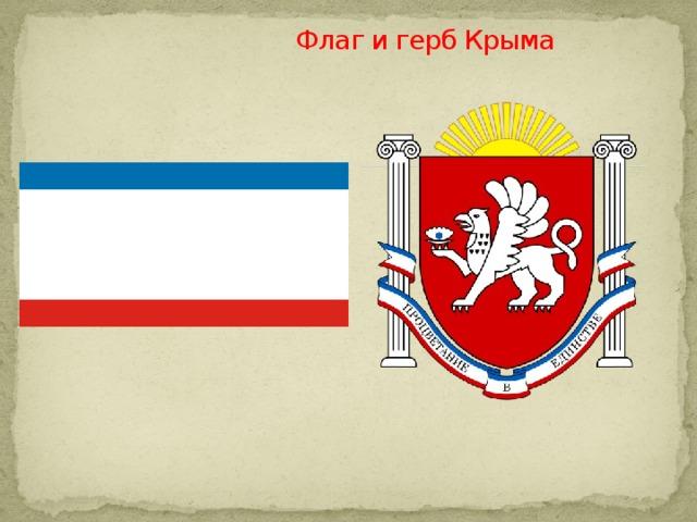 самый картинки флага и герба крыма таким образом