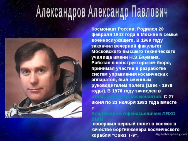 фото русских космонавтов с именами база развлекательных