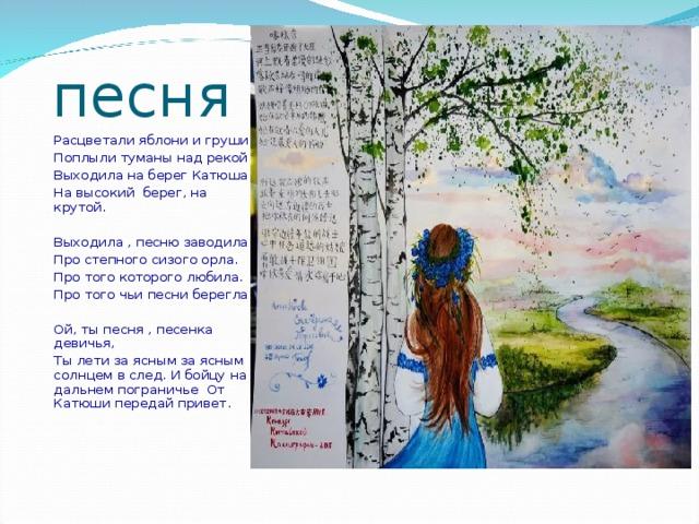 Картинка к песне выходила на берег катюша