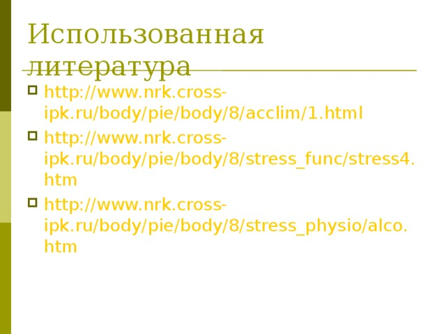 Использованная литература http://www.nrk.cross-ipk.ru/body/pie/body/8/acclim/1.html http://www.nrk.cross-ipk.ru/body/pie/body/8/stress_func/stress4.htm http://www.nrk.cross-ipk.ru/body/pie/body/8/stress_physio/alco.htm