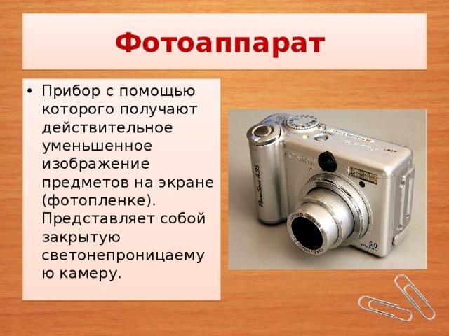 теряет оптика фотоаппарата физика дифферин инструкция применению