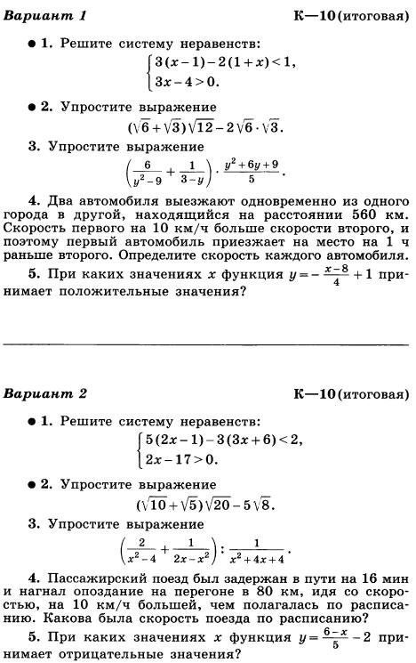 Контрольные работы итоговые по алгебре 8623