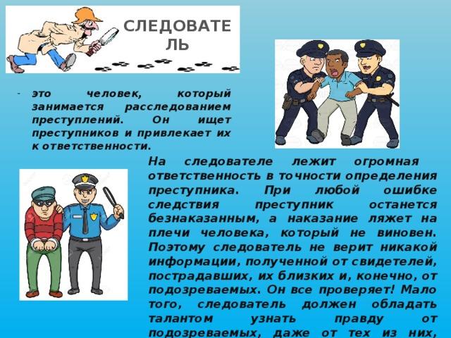 Презентация профессия следователь описание профессии с картинками