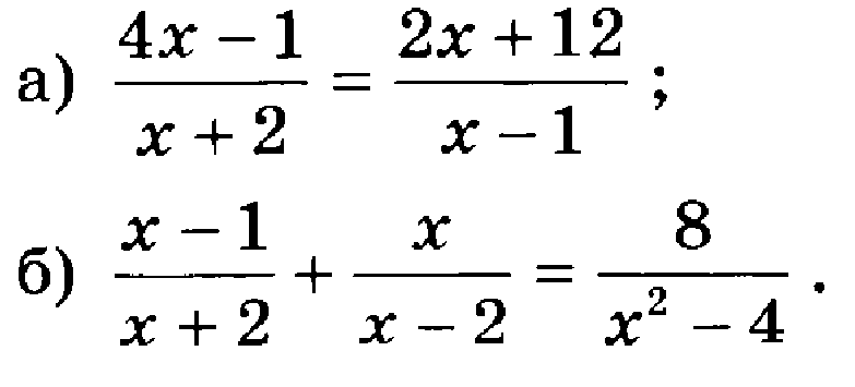 Контрольная работа 6 дробные рациональные уравнения вариант 1 4888