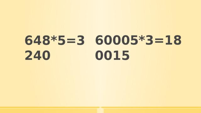 60005*3=180015 648*5=3240