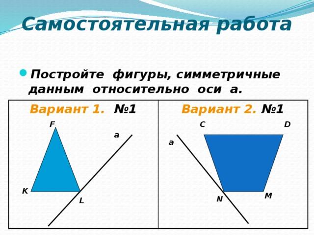 Решение задач по теме центральная симметрия решить задачу на определение альтернативной стоимости