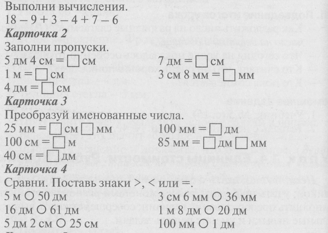 Решение задач 2 класс фгос решите задачи по информатике 9 класс