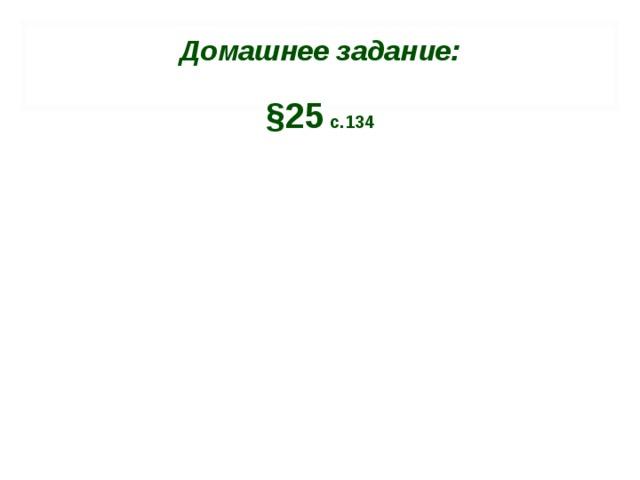 Домашнее задание: §25 с.134