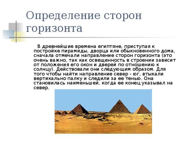 Геометрия древнего египта реферат 9399
