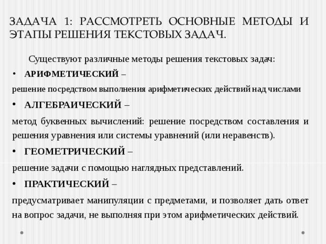Методы решение текстовых задач решения и задач по сопромату