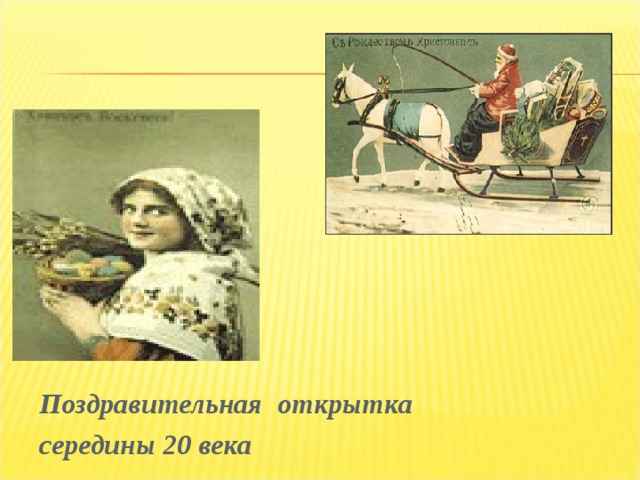 Зайца белом, составление поздравительной открытки 2 класс русский язык презентация