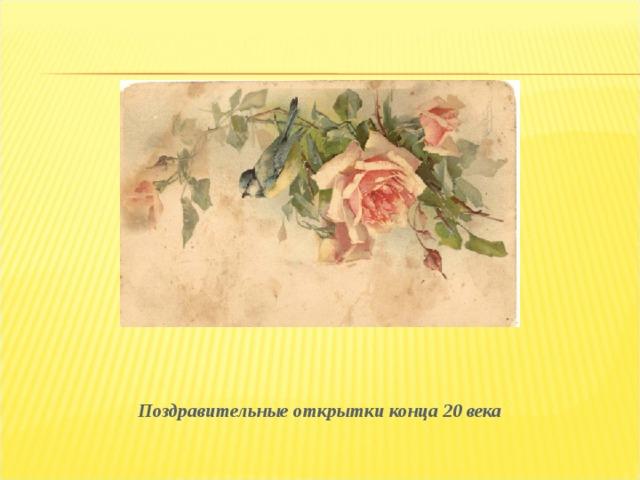 Составление поздравительной открытки 2 класс русский язык презентация
