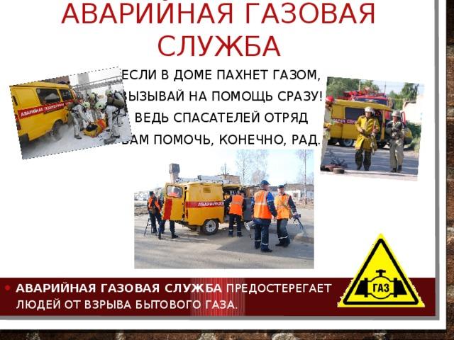 Газовая служба картинки для проекта