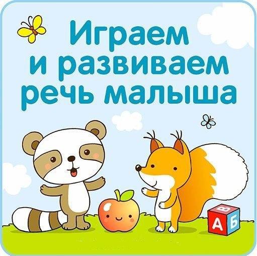 Речевые игры для детей в картинках