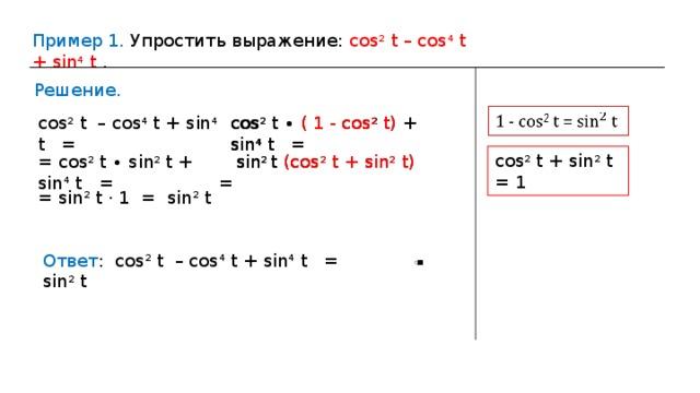 Решение задач на упрощение тригонометрических выражений задачи с решениями по геометрии двугранный угол