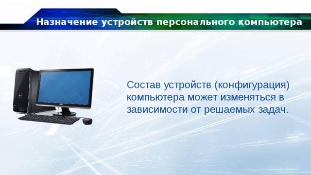 Базовая конфигурация персонального компьютера реферат 3184