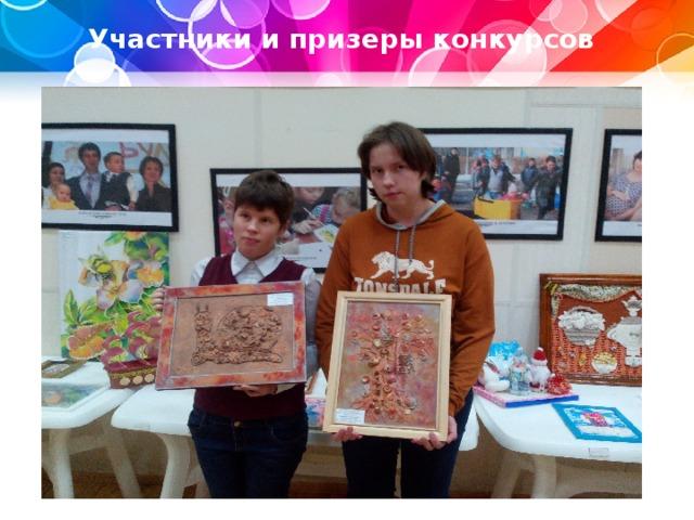 Участники и призеры конкурсов