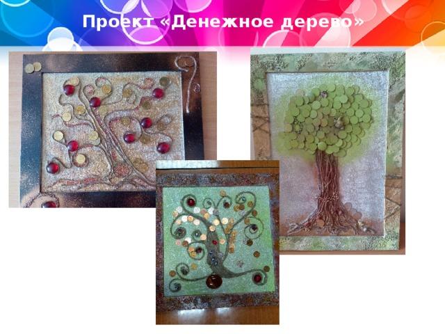 Проект «Денежное дерево»