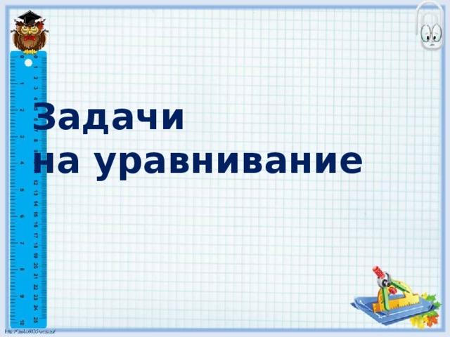 Как решить задачи на уравнивание помощь в сдачи экзаменов в гибдд петрозаводск
