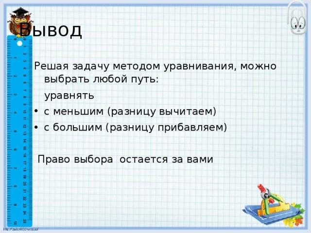 Решение задач на уравнивание 5 класс презентация решить задачу по бизнес кейсу
