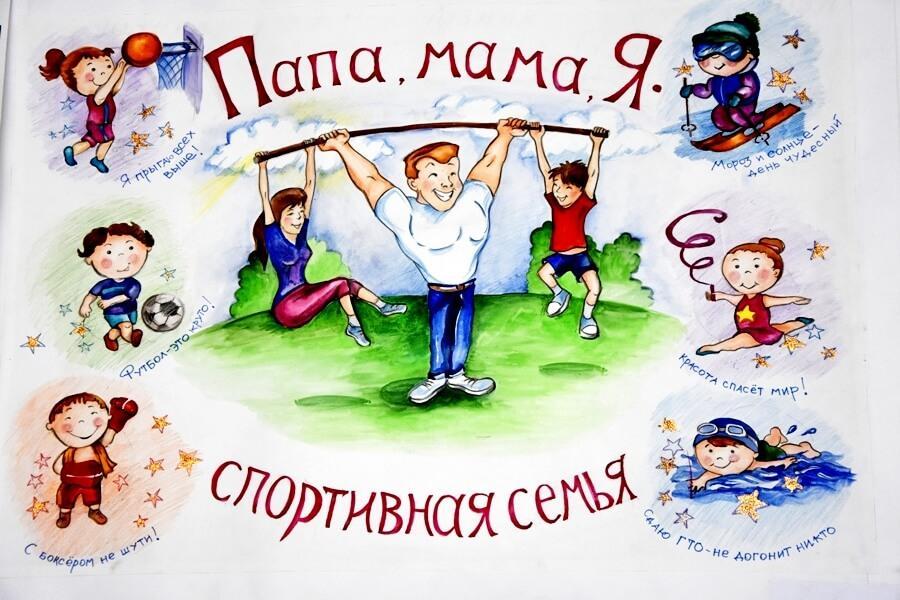 счастья плакат мама папа я спортивная семья шаблоны панели осуществляется стали