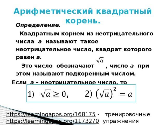 Решение задач арифметического корня решение задачи объем пузырька воздуха