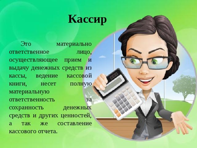 Для бухгалтера кассира договор на оказание бухгалтерских услуг на усн