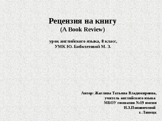 Рецензия на урок по английскому языку 1962