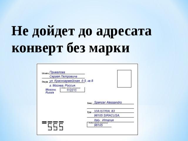 свадьбы письмо открытка доставлено адресату выборе отеля острове