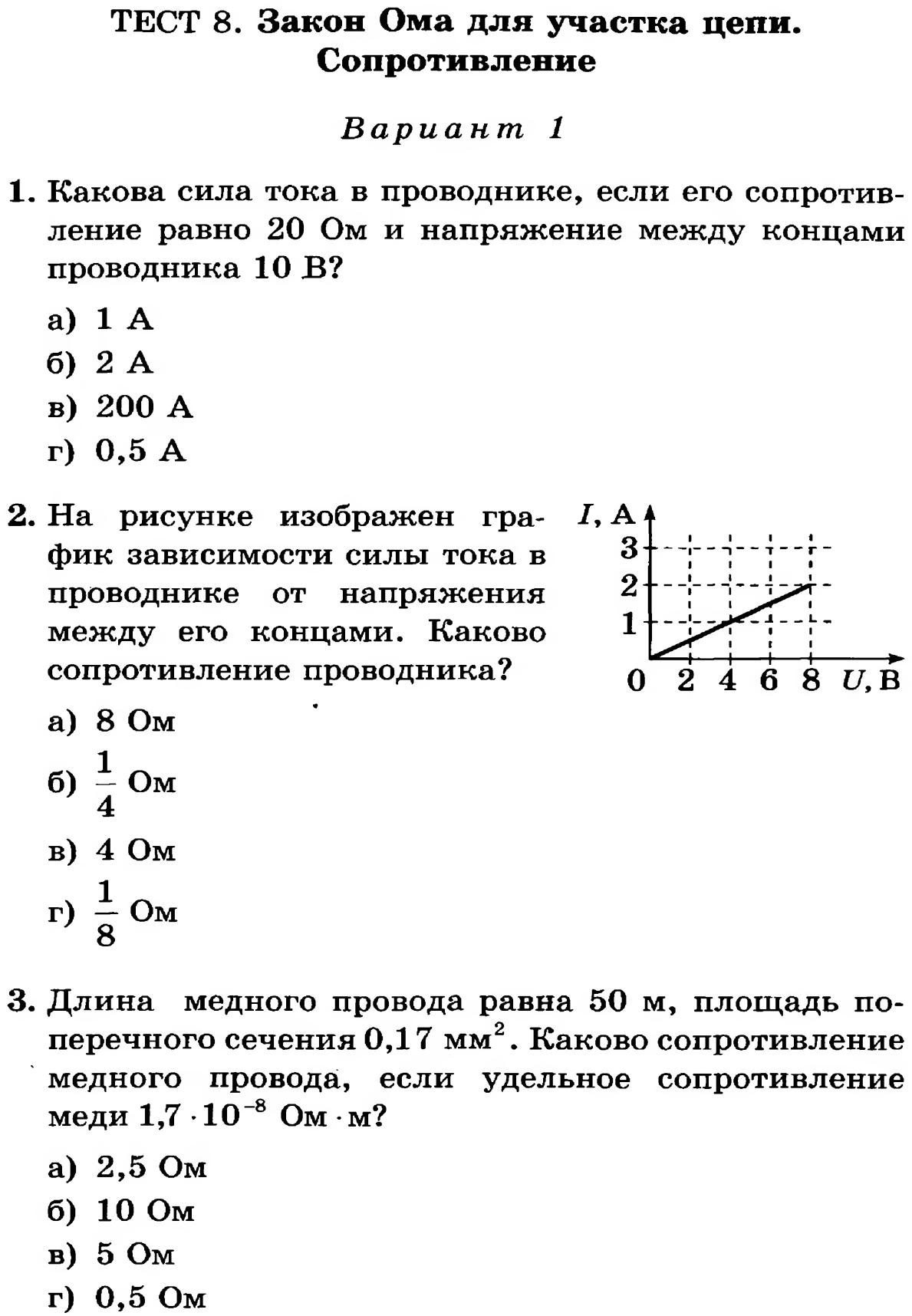 https://fsd.multiurok.ru/html/2018/03/13/s_5aa7a253057ba/857111_1.png